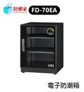【EC數位】防潮家 FD-70EA 電子防潮箱 指針型 72公升 氣密箱 氣密櫃 乾燥箱 收納櫃 防潮櫃 除濕櫃