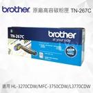 Brother TN-267C 原廠藍色高容量碳粉匣 適用 HL-L3270CDW/MFC-L3750CDW/MFC-L3770CDW