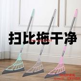 黑科技掃地魔術掃把家用不粘頭發笤帚單個掃帚拖把衛生間刮水神器【時尚好家風】