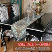 桌巾桌旗歐式現代簡約美式北歐茶幾電視柜餐桌布藝床旗床尾巾裝飾長條LX 宜室家居