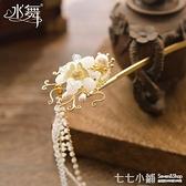 水舞手工髮簪頭飾古典風花朵串珠流蘇漢服簪子中式旗袍配飾