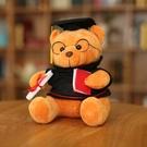 儿童玩具 畢業熊博士熊公仔毛絨泰迪熊大學幼兒園畢業紀念禮物定制加LOGO【快速出貨八折下殺】