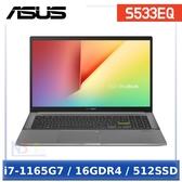 【限時促】 ASUS S533EQ-0068G1165G7 15.6吋 筆電 (i7-1165G7/16GDR4/512SSD/W10)