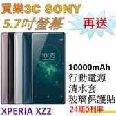 SONY XZ2 雙卡手機 6G/64G,送 10000mAh行動電源+清水套+玻璃保護貼,24期0利率