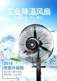 工業噴霧風扇 工業噴霧電風扇商用降溫戶外水霧水冷加冰加濕霧化強力落地扇升降igo 維科特3C