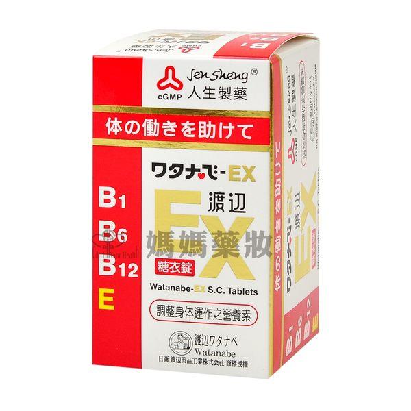 人生製藥渡邊 EX糖衣錠(140粒/瓶)【媽媽藥妝】買10罐再加送1罐
