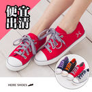 [Here Shoes]4色 校園百搭基...
