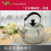 【Calf小牛】百福樂笛音茶壺6.0L(BE1B004)