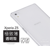 當日出貨 SONY Xperia XZ2 XZ1 Compact 隱形極致薄 手機殼 保護殼 軟殼 透明殼