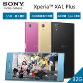 送玻保【3期0利率】Sony Xperia XA1 Plus G3426 5.5吋 4G/32G 雙卡 指紋 2300萬畫素 智慧型手機