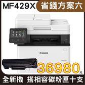 【搭CRG-052H BK 相容碳粉匣 十支】Canon imageCLASS MF429X 高速黑白雷射傳真事務機 全新機