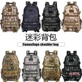 登山包 戶外旅行背包男戰術迷彩雙肩包吃雞三級包大容量多功能登山包書包 多色