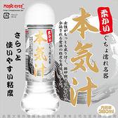 ★全館免運★情趣用品 潤滑液 天然 推薦 -日本Magic eyes 本氣汁潤滑液 360ml 超強黏度 白 潤滑油