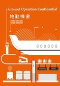 (二手書)地勤機密:飛航安全始自地面,透視航空地勤內幕