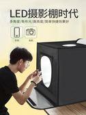 攝影棚 LED小型攝影棚迷你拍攝燈套裝折疊產品攝影拍照補光燈柔光箱【美物居家館】