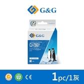 【G&G】for CANON CLI-726GY/CLI726GY 灰色相容墨水匣/適用 MG6170 / MG6270