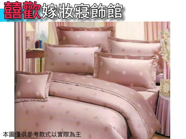 026貴族品味-粉色◎床罩組(五件式)◎ 100%台灣製造&純棉 @5尺6尺均一價@免運費