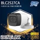 高雄/台南/屏東監視器 欣永成 BLC2527CA 200萬畫素 1080P 四合一 內建麥克風 同軸音頻攝影機