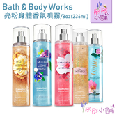 Bath & Body Works 亮粉香氛身體噴霧 236ml 暖暖香草糖 / 月光小徑 BBW【彤彤小舖】