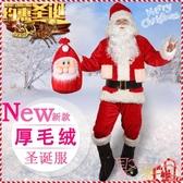 聖誕老人服裝成人套裝男女士聖誕節裝扮衣服裝飾【聚可愛】