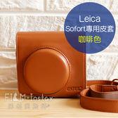 菲林因斯特《 Leica Sofort 專用皮套 咖啡色 》 德國 萊卡 徠卡 拍立得相機 專用 皮質包 皮套