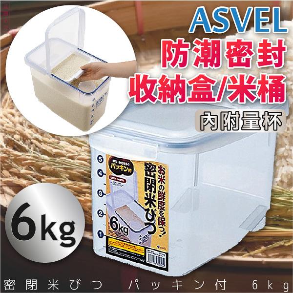 日本品牌【ASVEL】防潮密封收納盒/米桶 6kg(內附量杯)-7505
