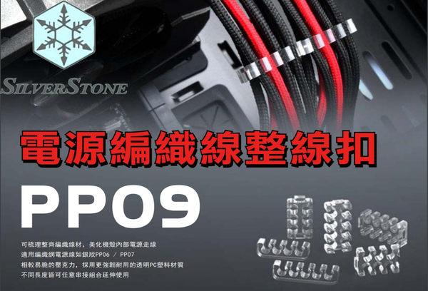 [地瓜球@] 銀欣 SilverStone PP09 魚骨 整線扣 整線器 理線排 理線梳 理線夾 強韌耐用 PC塑料材質