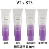 韓國VT X BTS 植萃護手霜 草本植萃/莓果/酷炫海水/優雅花香植萃護手霜 30ML BTS聯名款