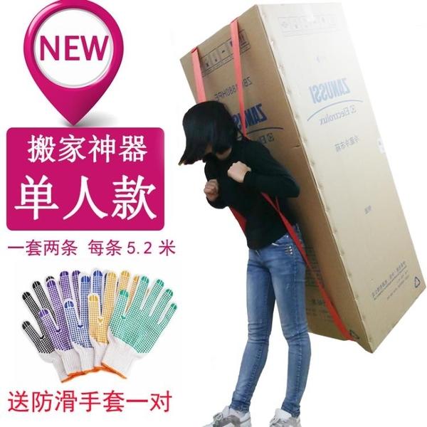 搬家神器 搬家神器單人款搬運帶肩背帶家具空調冰箱洗衣機上下樓省力繩子 解憂