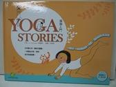 【書寶二手書T1/體育_EQ2】YOGA STORIES 瑜珈入門_何雲姿/ 插畫