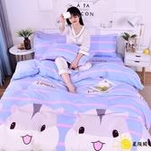 床包組 夏天水洗四件套ins風小清新宿舍床單被套三件套1.5米床上用品4