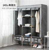衣櫃勇拓者25MM管布衣櫃鋼管加粗加固雙人組裝簡易衣櫃布藝收納衣櫥igo 曼莎時尚