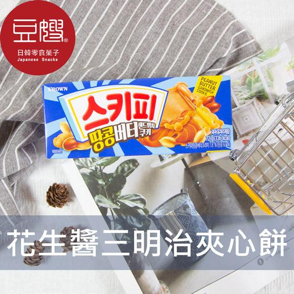 【豆嫂】韓國零食 CROWN 花生醬三明治夾心餅乾(72g)