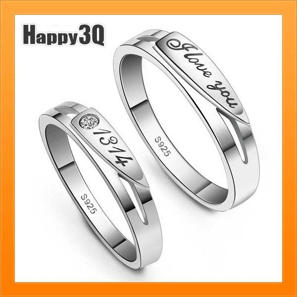 對戒指S925純情戒指情侶對戒人造鑽石情人節禮物免費刻字訂製禮物-9-26號【AAA2990】預購