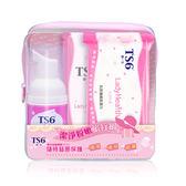 TS6 護一生潔淨粉嫩旅行組 ◆86小舖 ◆
