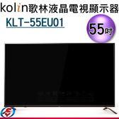 【信源電器】55吋KOLIN歌林4K聯網液晶顯示器KLT-55EU01 不含安裝