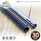 【居家cheaper】30CM鐵管(電鍍上管/烤漆中管) 層架專用鐵管