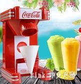 全自動刨冰機雪花綿綿冰機電動家用碎冰機沙冰機奶茶店商用 JY7056【Pink中大尺碼】