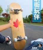 四輪專業滑板青少年兒童初學者成人男女生雙翹抖音滑板車igo      易家樂
