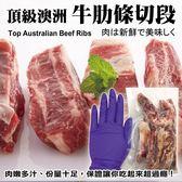 1+1活動【海肉管家-全省免運】頂級澳洲穀飼牛肋條切段2+2共4包【250克±10%/包】