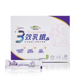 普羅生技~3效乳鐵 2公克×24包/盒