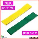 【ALEX】環狀阻力帶5CM(只) C-5503(綠)