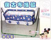 麗嬰兒童玩具館~傳統復古式嬰兒搖床手動布搖籃布袋睡床附蚊帳睡墊