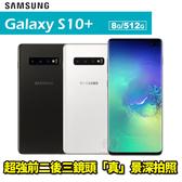 S10+ / S10 PLUS 8G/512G 智慧型手機 24期0利率 免運費