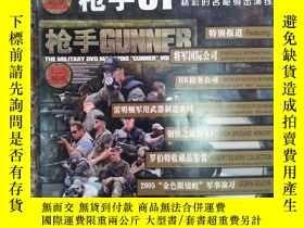 二手書博民逛書店X1罕見《GUNNER槍手01》創刊號 (缺光盤)Y16651