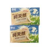 優品純天然配方洗潔皂160g*2