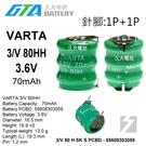 ✚久大電池❚ VARTA 3/V80HH 3.6V 70mAh 2P針腳 55608303059 PLC工控電池 VA5