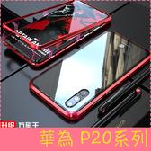 【萌萌噠】華為 HUAWEI P20 / P20 pro 新款亮劍系列 萬磁王磁吸保護殼 雙色金屬邊框+鋼化背板手機殼
