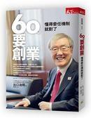 (二手書)60歲要創業:懂得委任機制就對了