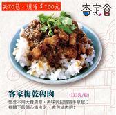 客定食-客家梅乾魯肉包(10入裝)113g/包,共20包。(含運)